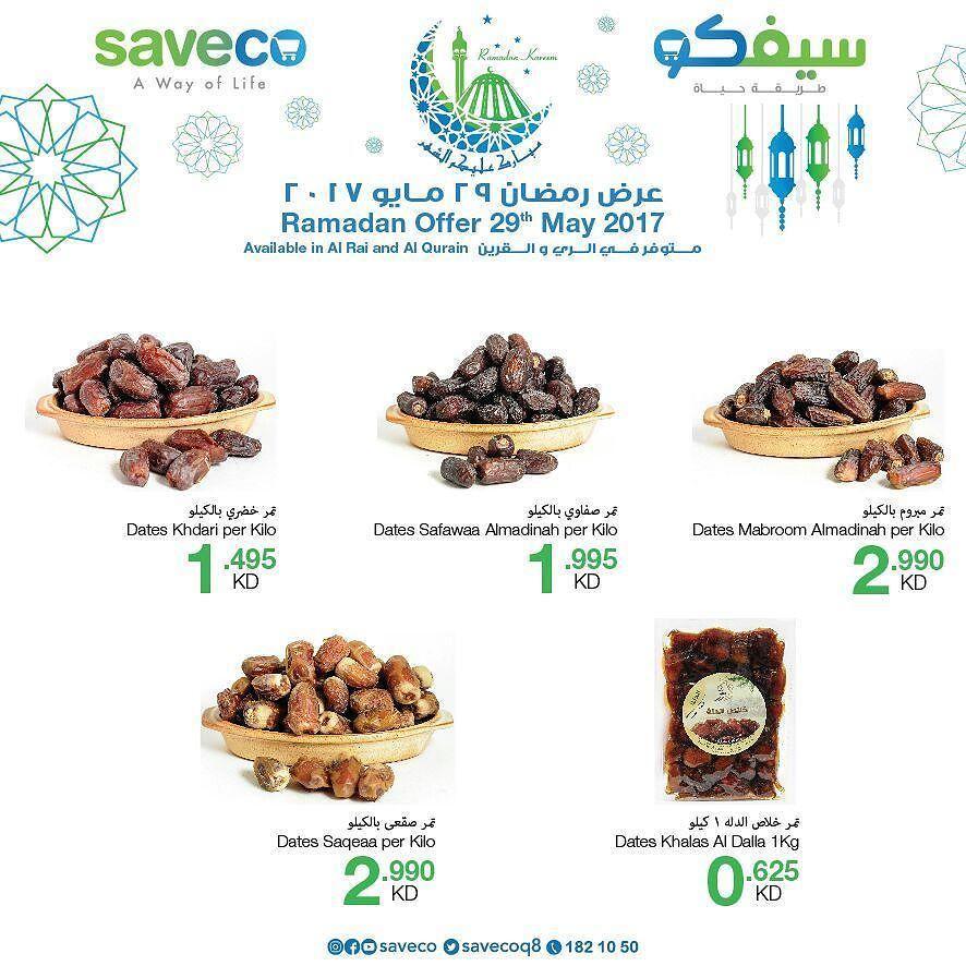عروض تحطيم الاسعار في شهر رمضان المبارك في سيفكو الري والقرين Ramadan Shocking Prices In Saveco Al Rai And Al Qurain Food Breakfast Ramadan