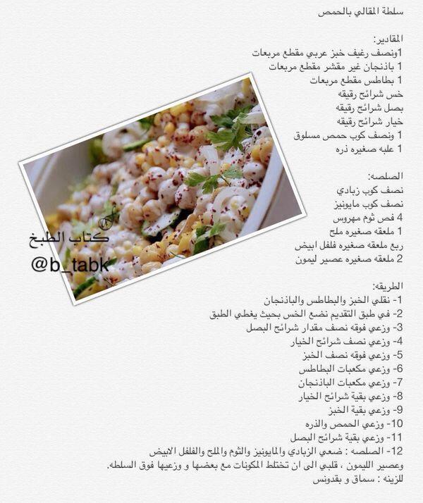 سلطة المقالي بالحمص Arabic Food Yummy Food Cooking Recipes