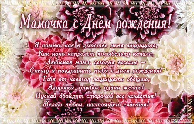 Pozdravleniya Mame S Dnem Rozhdeniya Syna 26 Tys Izobrazhenij Najdeno
