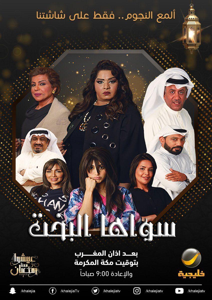 موعد وتوقيت عرض مسلسل سواها البخت على قناة روتانا خليجية رمضان 2020 Movies Movie Posters Poster