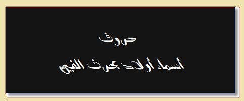 أسماء أولاد بحرف الغين حروف اللغة العربية Calligraphy Arabic Calligraphy