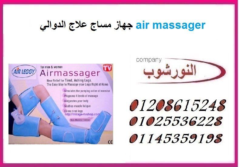 جهاز مساج علاج الدوالى Aching Legs Muscle Massager