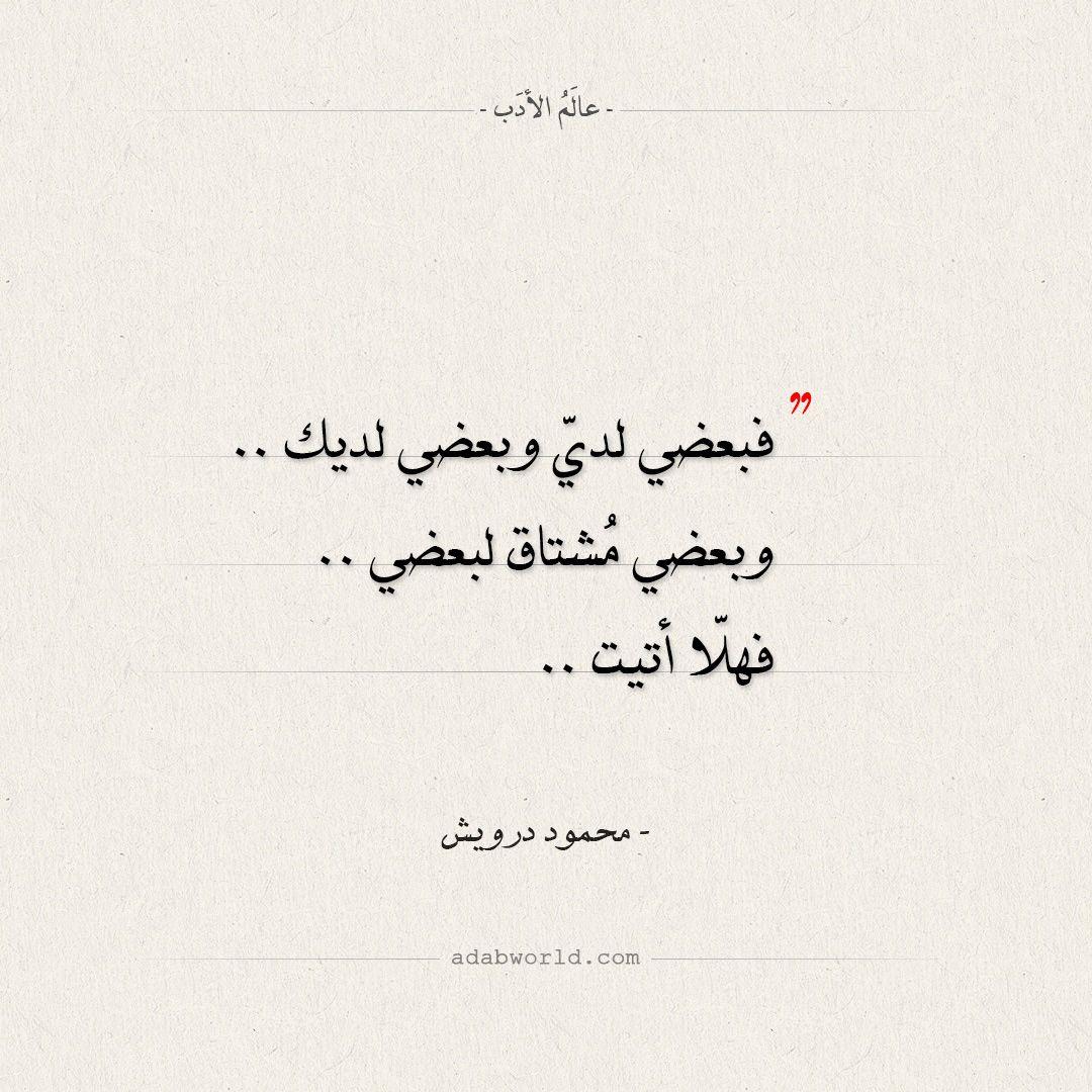 فهل ا أتيت محمود درويش عالم الأدب Poem Quotes Arabic Quotes Quotes