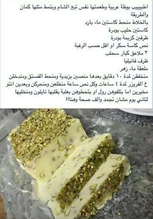 بوظة عربية Arabic Sweets Recipes Lebanese Desserts Soft Granola