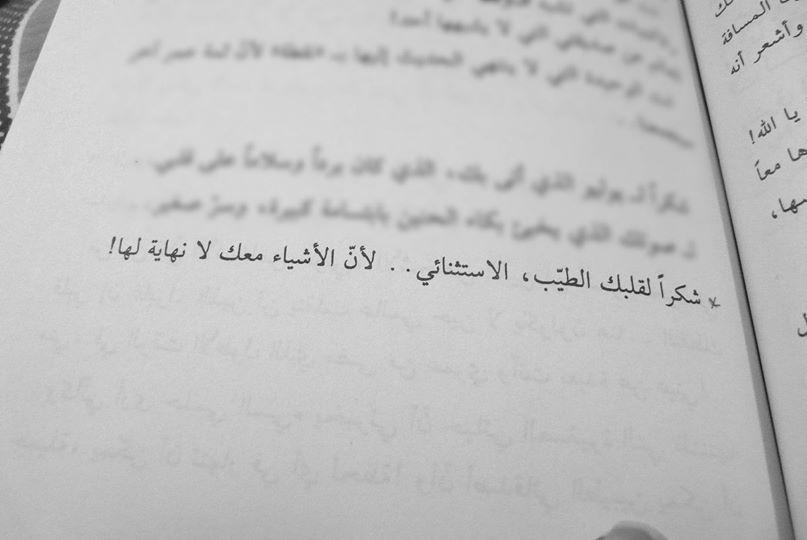 شكرا لقلبك الطيب Cool Words Arabic Love Quotes Words