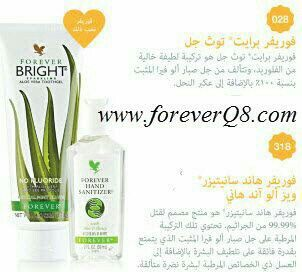 Pin By Amany Ouda On Forever فوريفر Forever Living Products Aloe Vera Shampoo Bottle