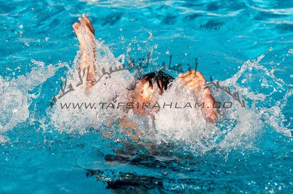 تفسير الغرق في المنام تفسير أزهار Water Water Safety Drowning