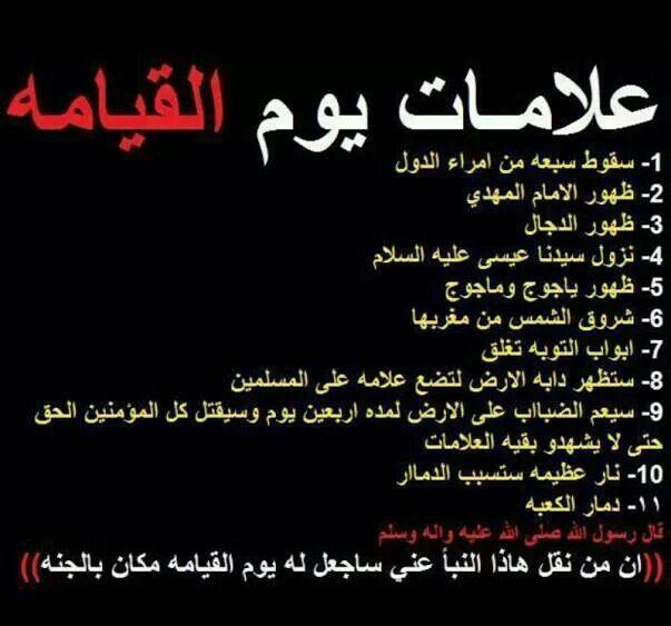 علامات الساعة Quotes Arabic Quotes Proverbs