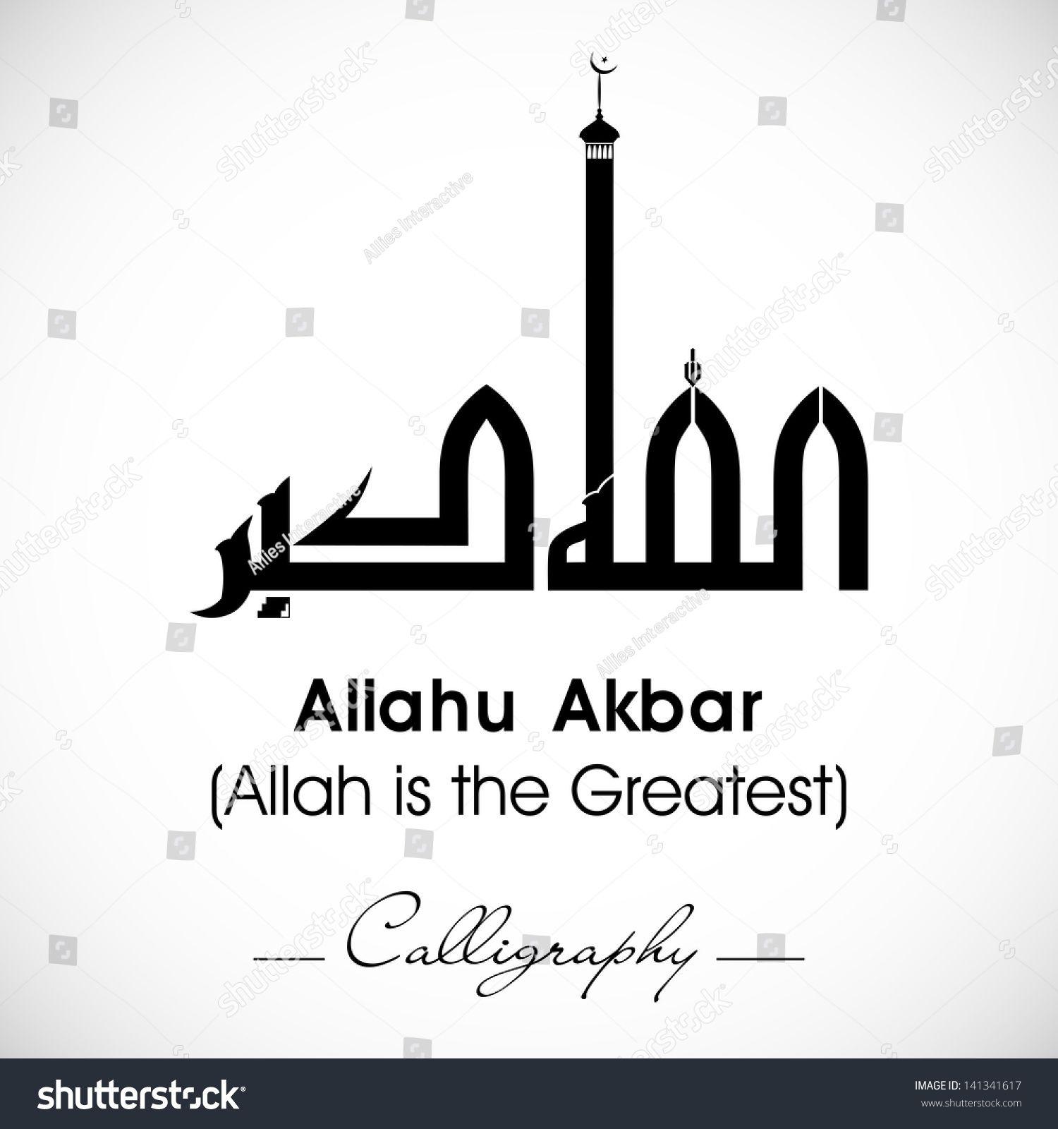 Arabic Islamic Calligraphy Of Dua Wish Allahu Akbar Allah Is The Greatest On Abstra Islamic Calligraphy Islamic Art Calligraphy Islamic Calligraphy Painting