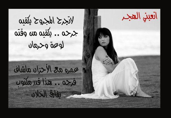 اجمل صور الخيانة رمزيات مكتوب عليها كلام معبر عن الخيانة صور مكتوب عليها Arabic Love Quotes Broken Heart Poster