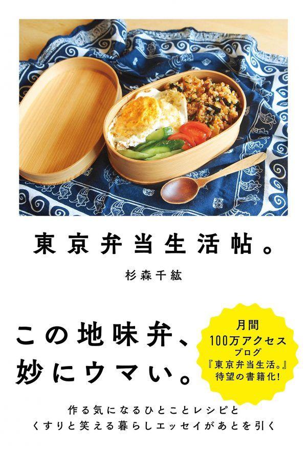 東京弁当生活手帖小さな台所で作る123個の地味弁ストーリー