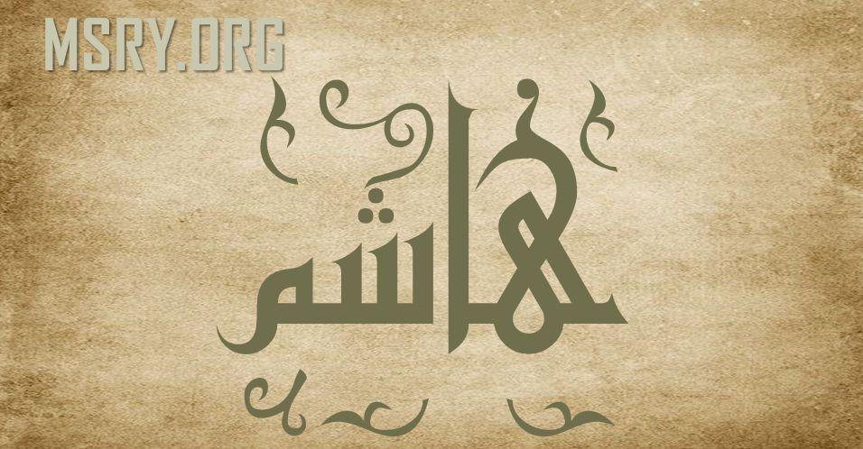 تعرف أكثر على معنى اسم هاشم Hashem وصفاته الشخصية موقع مصري In 2021 Arabic Calligraphy Calligraphy