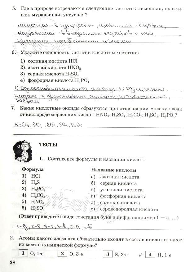 А.в. яшукова, о.с.габриелян гдз 8класс