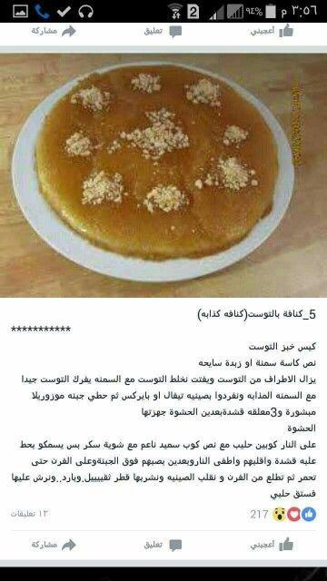 كنافه كذابه Food Recipies Desserts Food Receipes