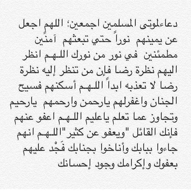 Pin By Alaa Erfan On اللهم ارحم امواتنا و اموات المسلمين Arabic Quotes Quotes Math
