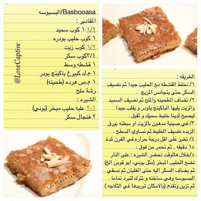 Instagram Photo Feed Food Lebanese Recipes Desert Recipes