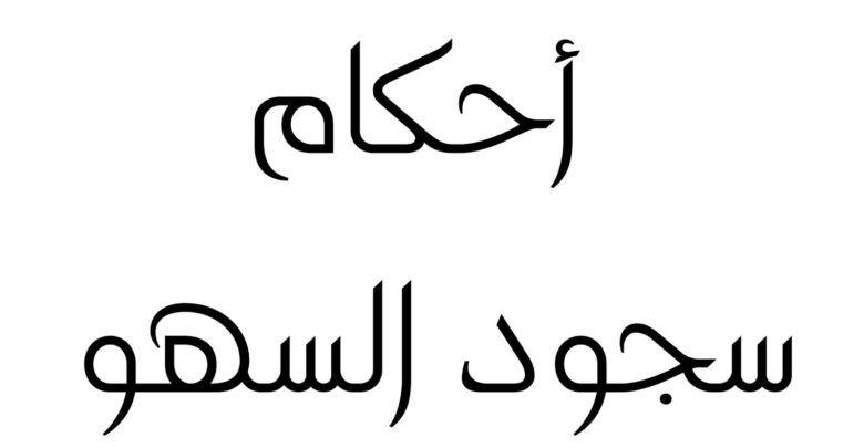 ما حكم سجود السهو في الصلاة بالتفصيل In 2021 Math Arabic Calligraphy Math Equations