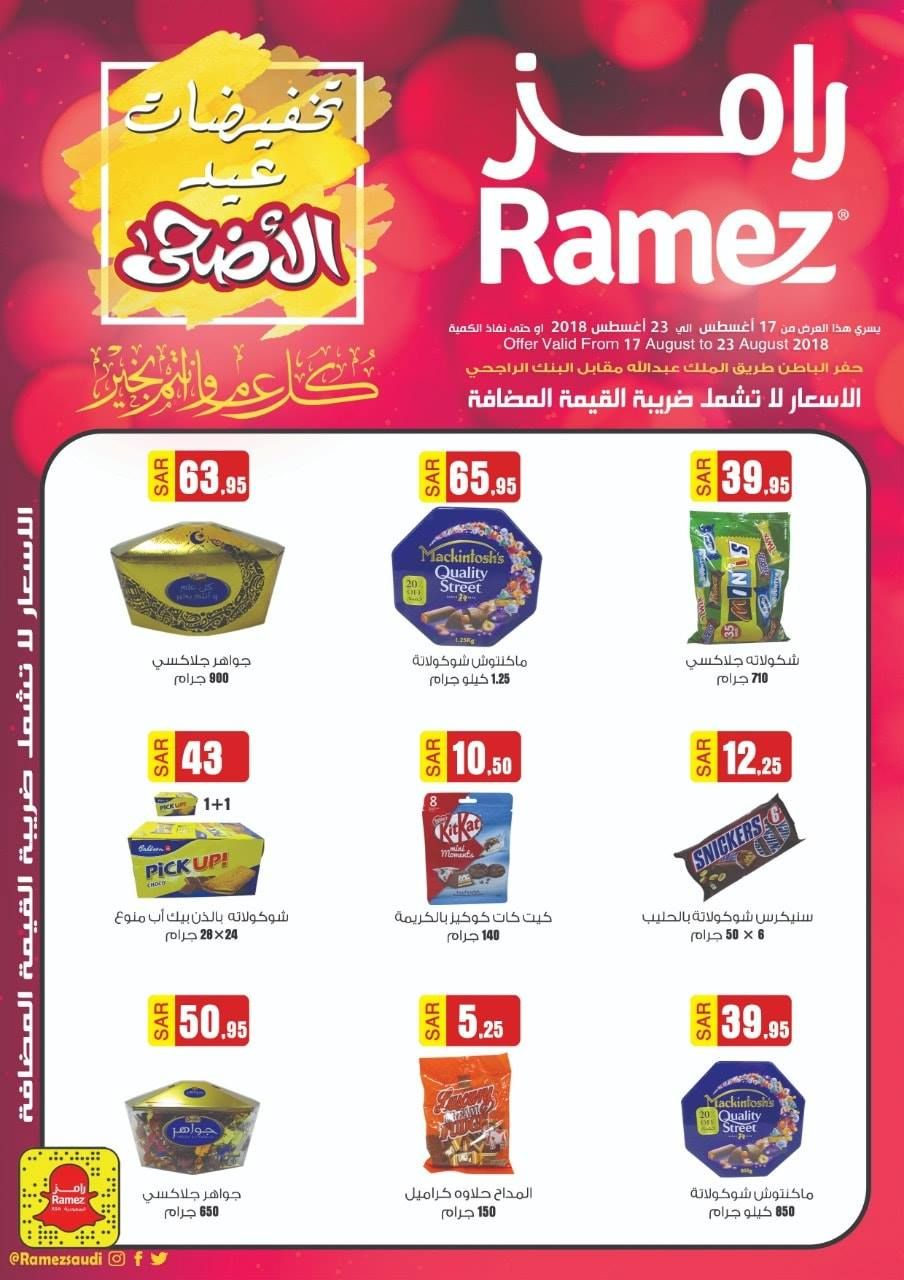 737a67ac1 عروض اسواق رامز السعودية اليوم الجمعه 17 اغسطس 2018 - تخفيضات عيد االاضحي
