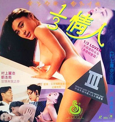 1 3 Lover 1993 Hong Kong With Images Wife Movies My Step