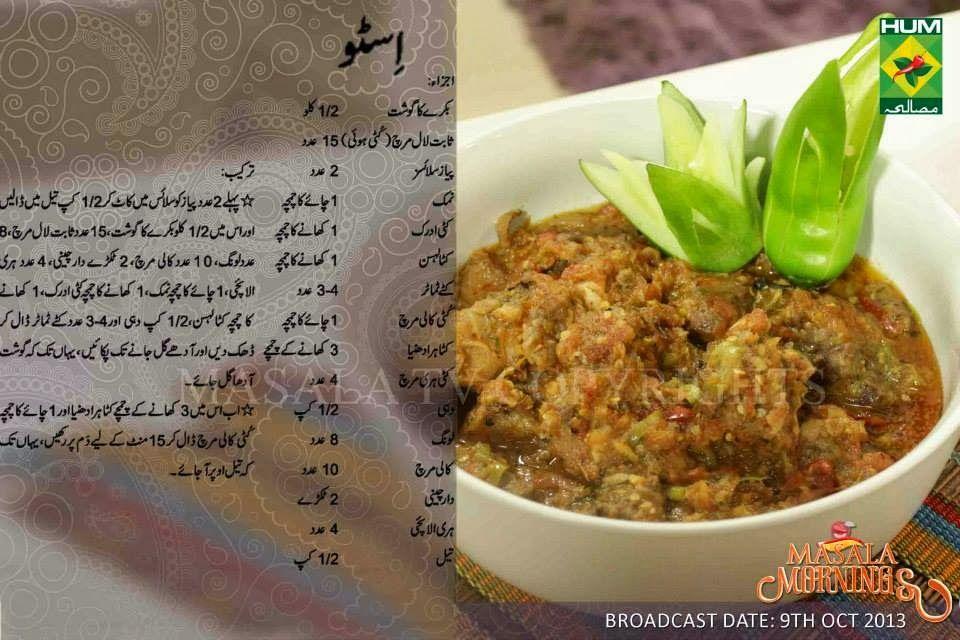Istoo Jpg 960 640 Indian Food Recipes Vegetarian Desi Food Indian Food Recipes