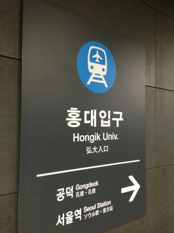홍대입구역 (Hongik Univ. Stn.) in 서울특별시 - night life stuff