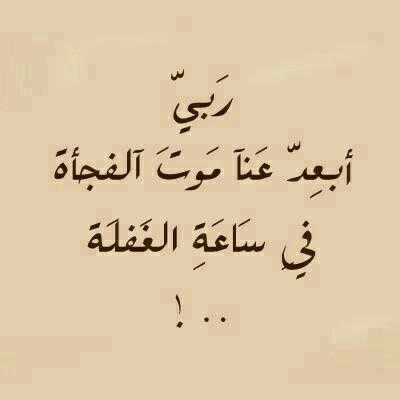 ربيييييي Prayer Verses Quran Verses Words
