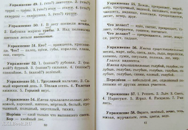 Аlleng.ru рабочая тетрадь по информатике за 6 класс скачать бесплатно