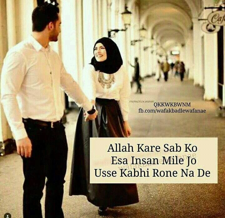 Romantic Islamic Quotes: Pin By Mannat On Couples Shayari.