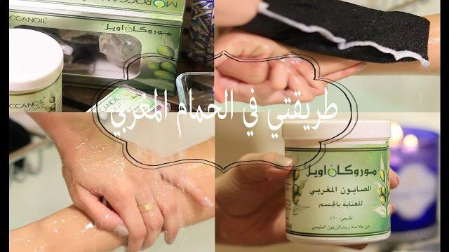 بالفيديو الحمام المغربي في المنزل علي طريقتي ما أروع الحمام المغربي عندما تواظبي عليه مرة كل شهر يبيض ويفتح البشرة لأنه Beauty Skin Care Beauty Care Skin Care