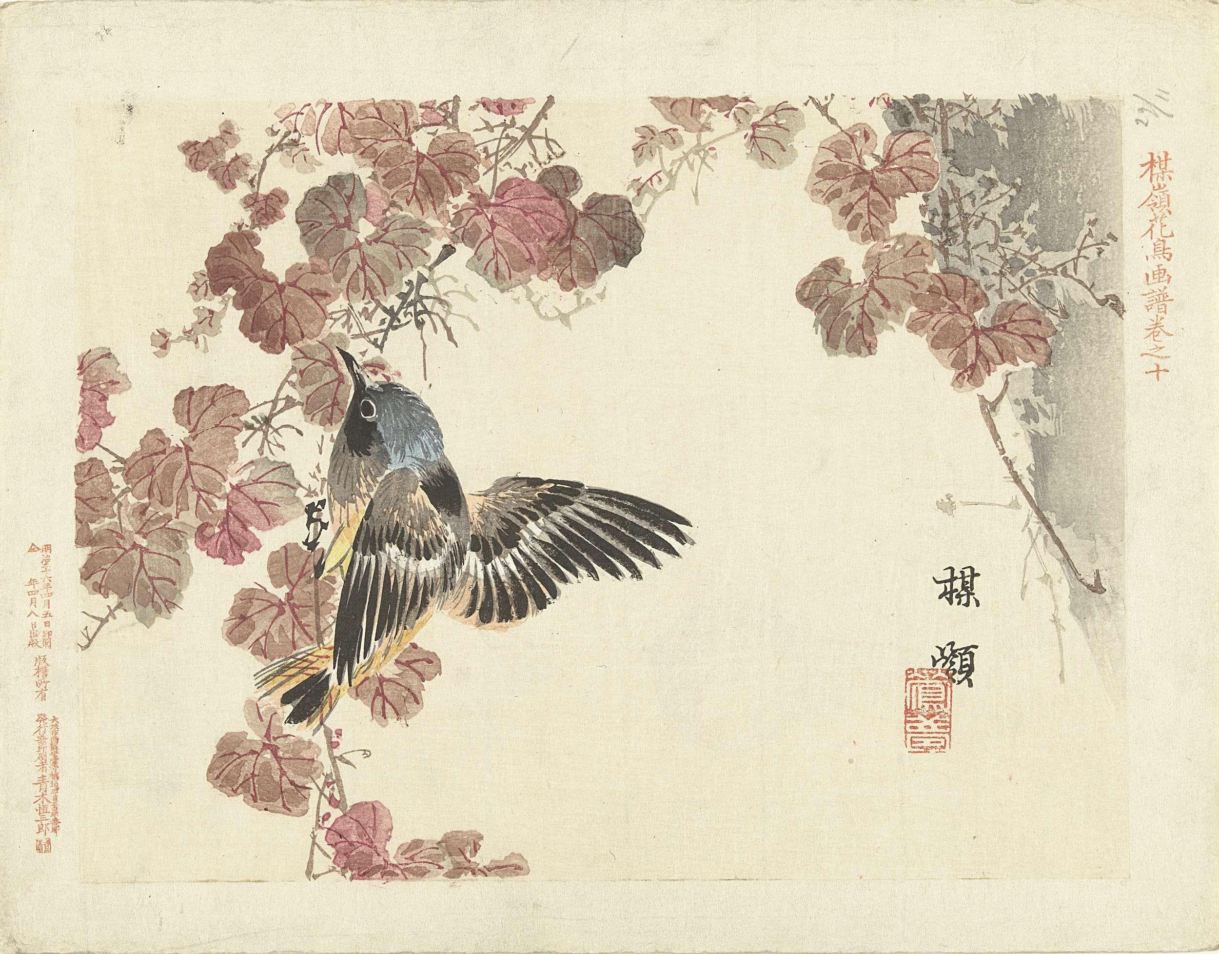 Vogel bij rood blad, Kôno Bairei, Aoki Kôsaburô, Aoki Kôsaburô, 1893
