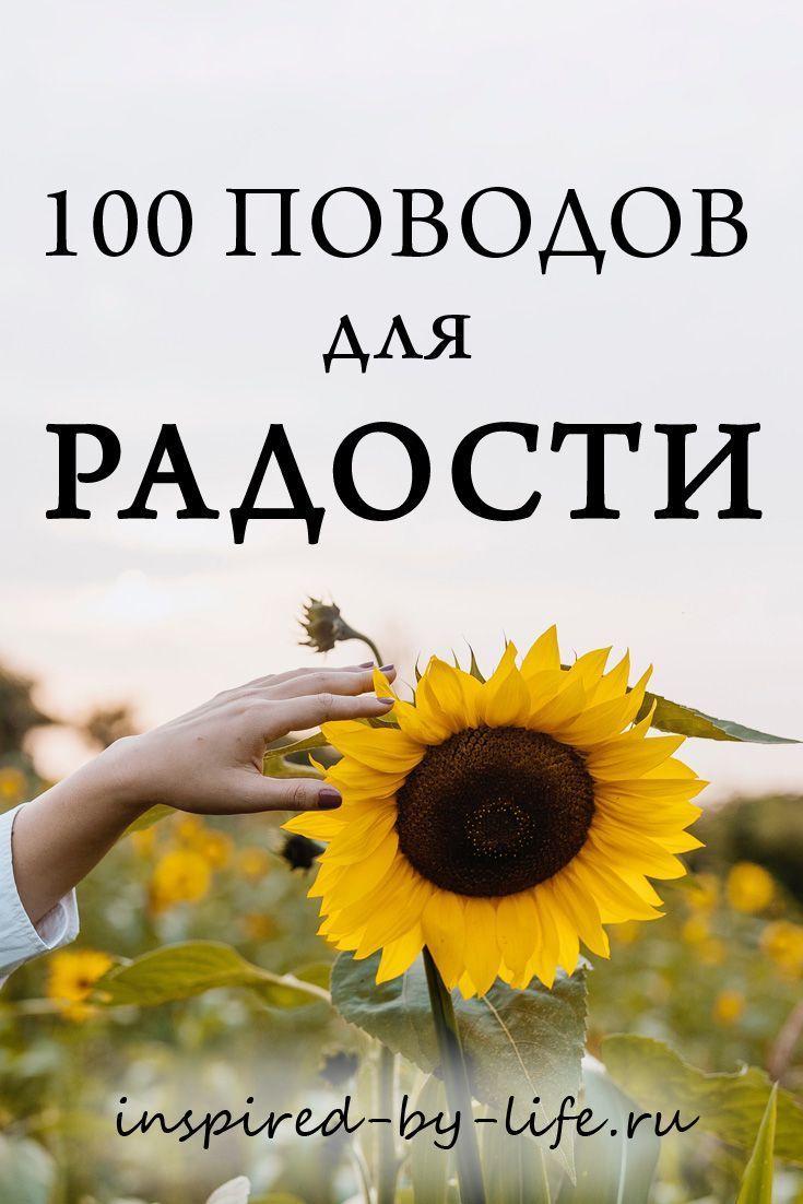 100 причин для радости #психология #радость #счастье #сапопознание #саморазвитие