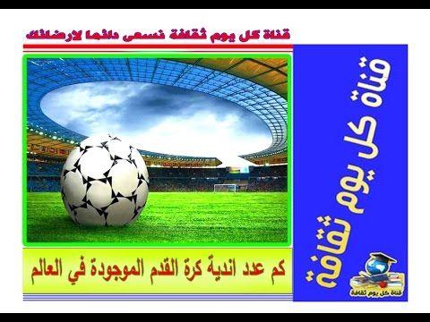 كرة القدم هل تعلم ان كم عدد اندية كرة القدم الموجودة في العالم ثقافة عامة Soccer Ball Soccer