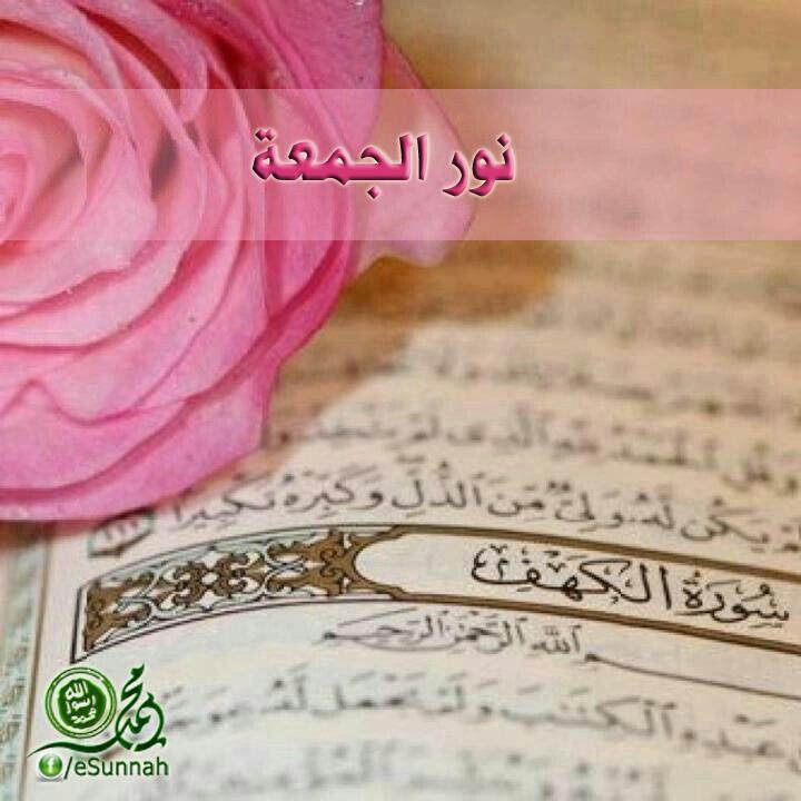 سورة الكهف نور الجمعة How To Memorize Things Quran Sharif Quran