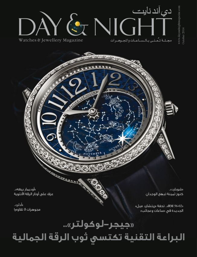 Day And Night October 2014 Edition Read The Digital Edition By Magzter On Your Ipad Iphone Android Tablet Devices Windows 8 P Jewelry Magazine Day Night