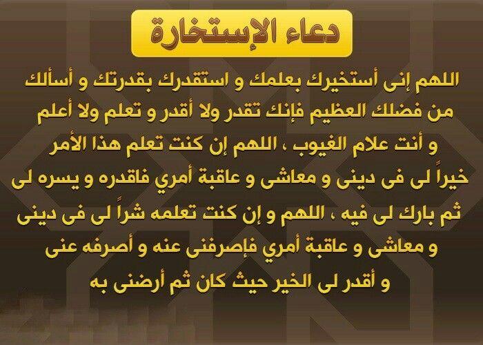 دعاء الإستخارة Islamic Phrases Beautiful Quran Quotes Faith Prayer