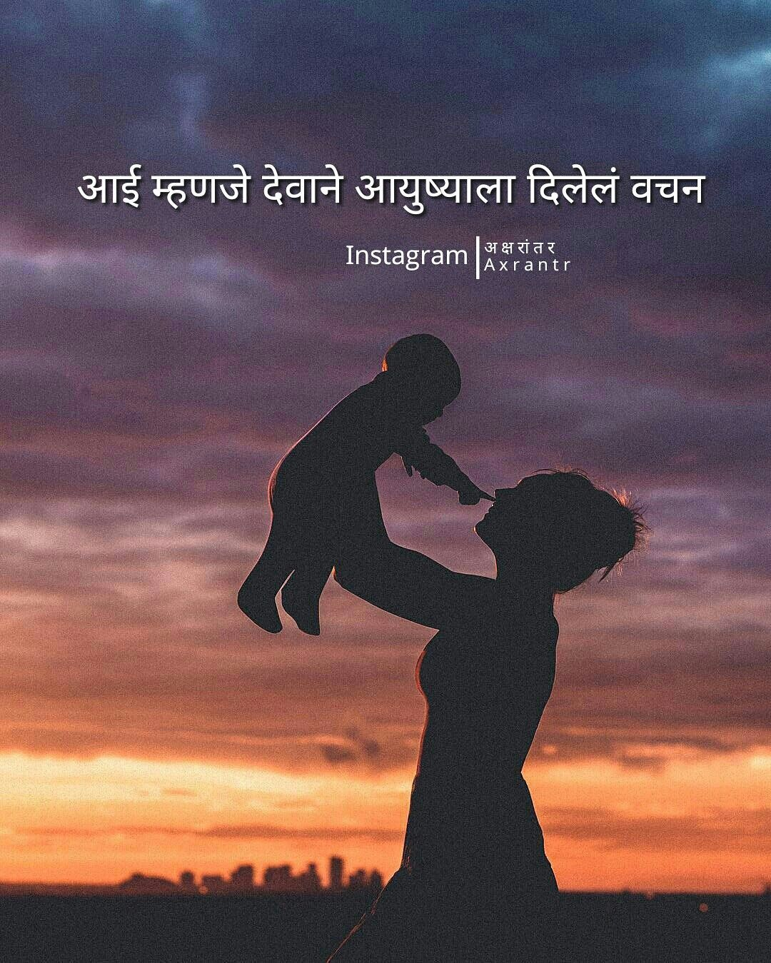 Pin By Ujwal Mahajan On Marathi Quotes Pinterest Marathi Quotes