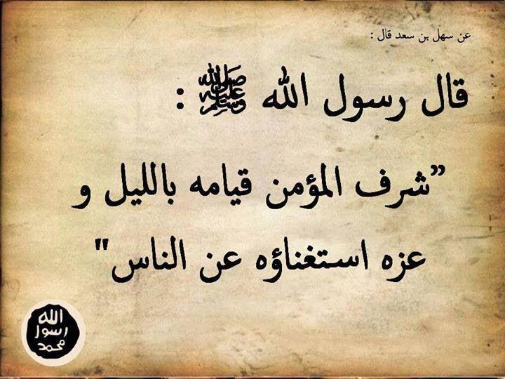 قيام الليل Quran Verses Islamic Quotes Duaa Islam