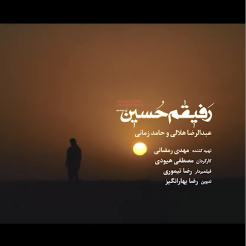 دانلود موزیک ویدیو جدید حامد زمانی و عبدالرضا هلالی بنام رفیقم حسین ع دانلود آهنگ جدید دانلود موزیک دانلود موزیک ایرانی Movie Posters Music Movies
