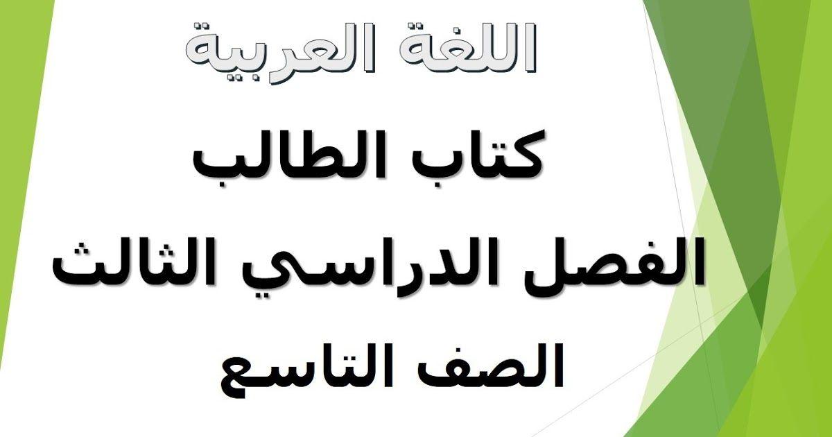 إن كنت تفتقد في نتائج البحث الحصول على كتاب اللغة العربية الفصل التاسع للصف التاسع فلاداعي للقلق فقط كل ماعليك هو الدخول على مو Language Arabic Language Books