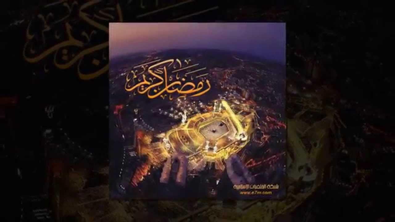 الشيخ السديس دعاء دخول رمضان Www Qoranet Net Painting