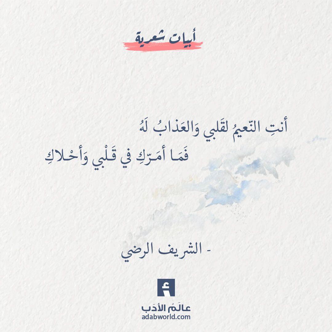 والفعل منسوب إلى أهله أبو العتاهية عالم الأدب Words Quotes Wonder Quotes Romantic Quotes