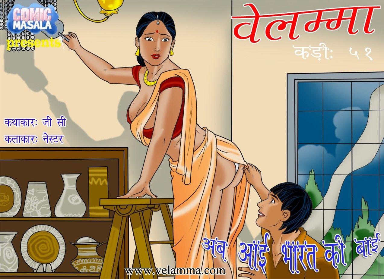 Velamma hindi free pdf