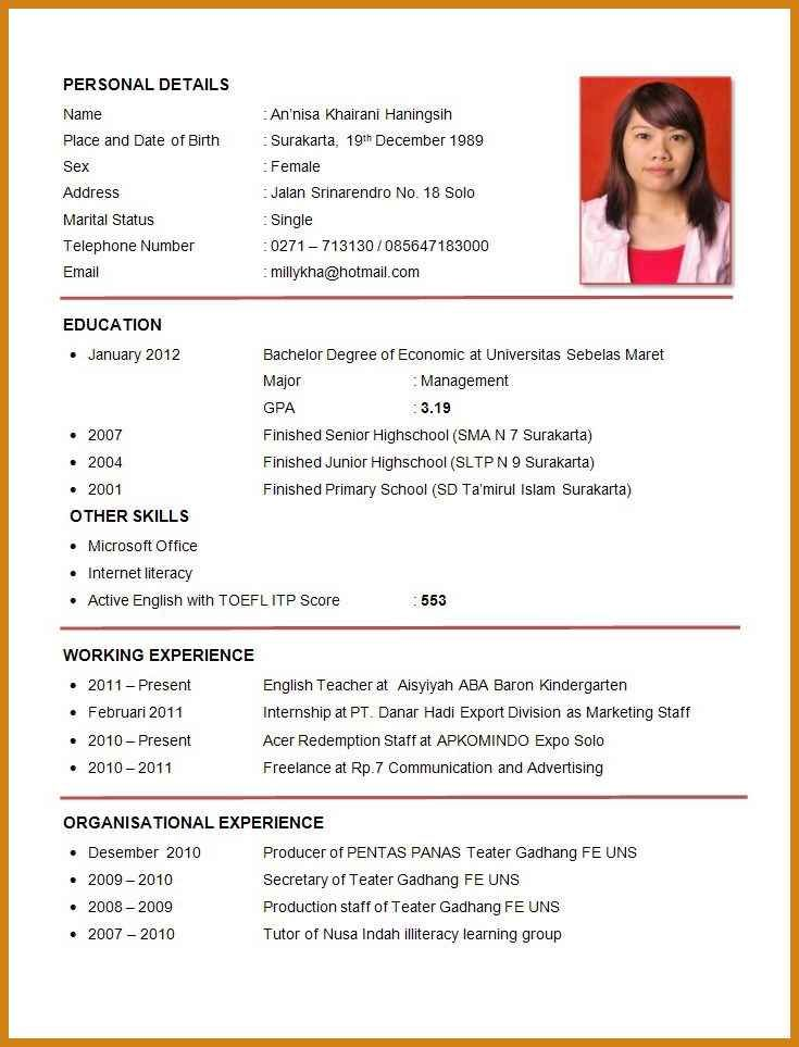 For Job Job Resume Format Job Resume Template Job Resume