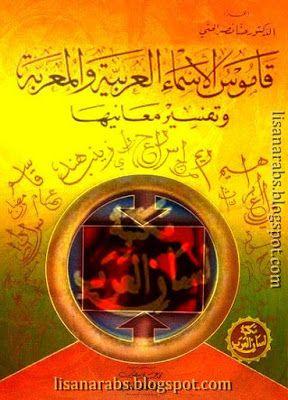 قاموس الأسماء العربية والمعربة وتفسير معانيها تحميل وقراءة أونلاين Pdf Peace Symbol Pdf Books