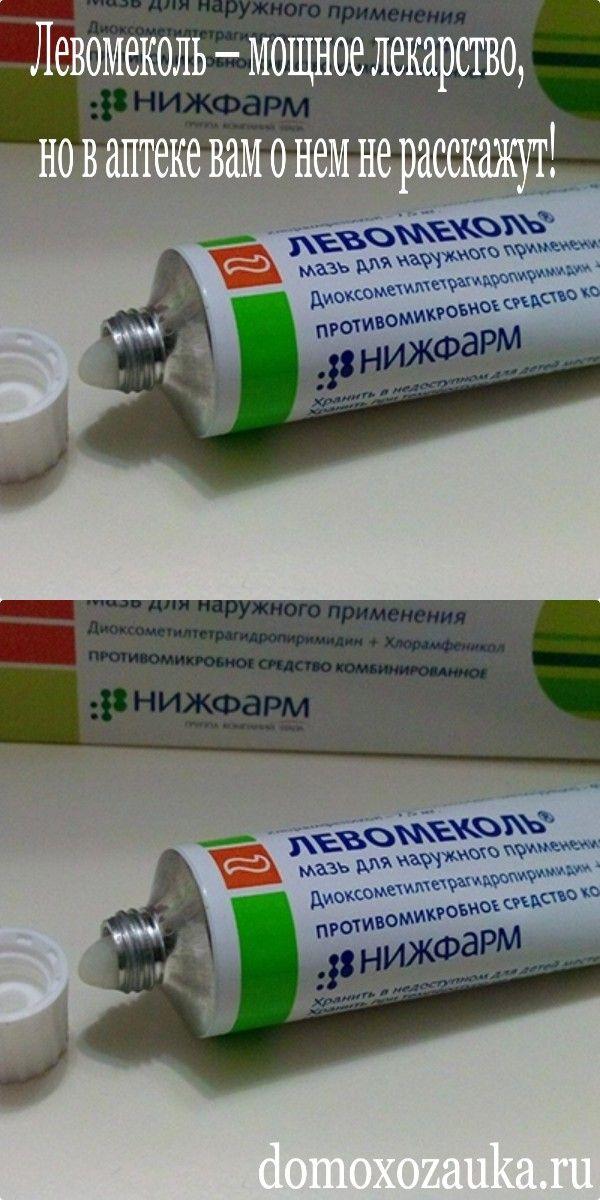 лекарство для похудения в аптеке