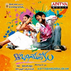 Kotha Bangaru Lokam Songs - Telugu Movie Songs - Raaga com