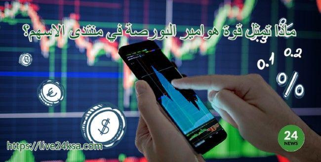 منتدى الاسهم هوامير البورصه المفتوحة الى أين حيتان البورصة في السعودية Personal Care Trading Electricity