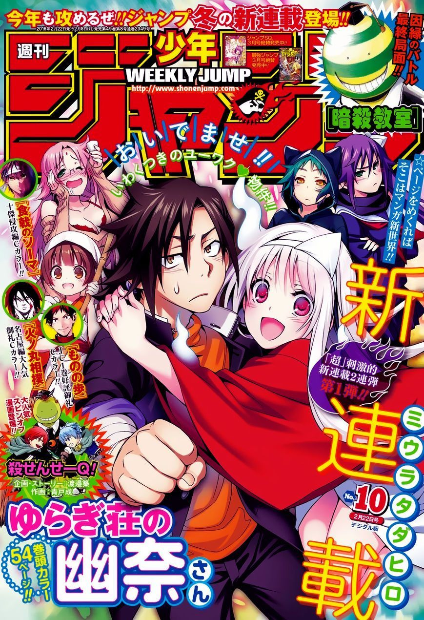 JAPAN NEW LOT Yuragisou no Yuuna-San 1~10 Jump Comics Tadahiro Miura manga book