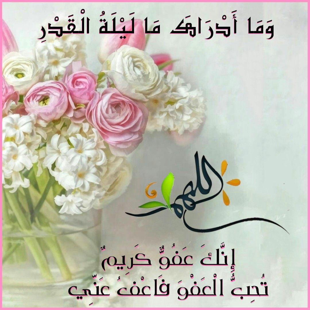قرآن كريم آية سوره القدر وما أدراك ما ليلة القدر Duaa Islam Ramadan Islam