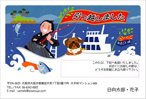 "Postcard ""Kochi"" ""Kouchi""  ポストカード  【ご当地デザイン:高知県】土佐の有名人、坂本龍馬と共に鰹の一本釣りなどいかがでしょうか(*^_^*) #postcard"